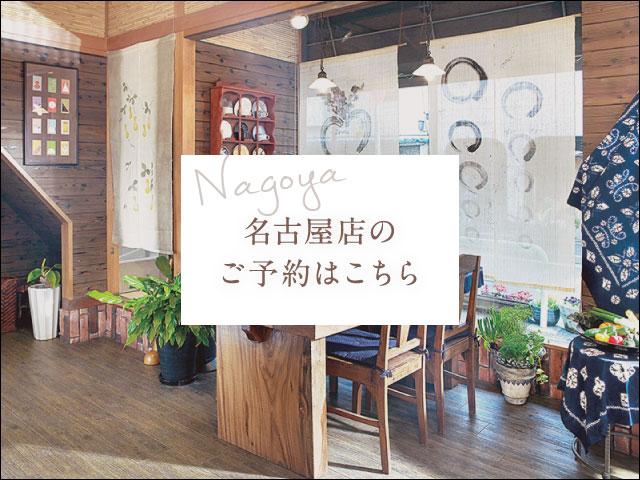 名古屋店のご予約はこちら