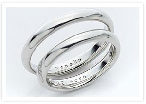 結婚指輪文字入り