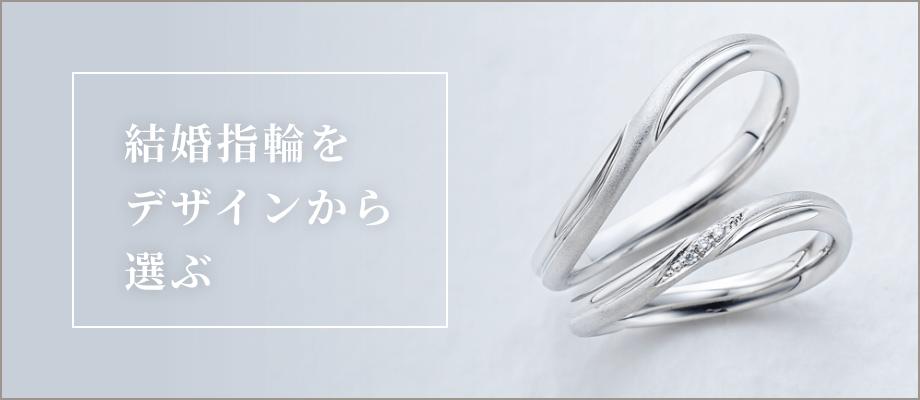 結婚指輪をデザインから選ぶ